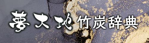夢大地_竹炭辞典