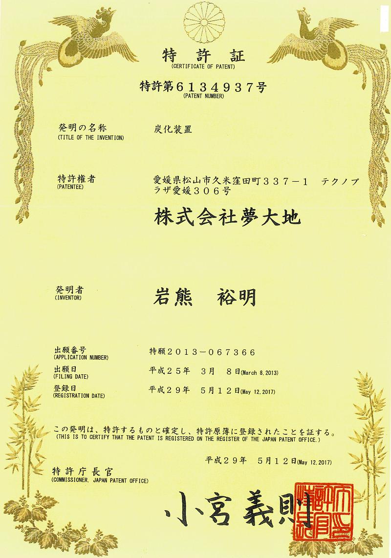 2、内炭化装置特許証-コピー